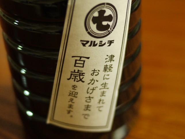 今年で百歳!!マルシチ醤油 歴史ある蔵