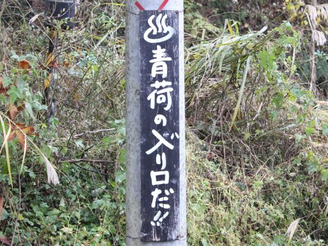津軽弁でナビゲーション!!前編 ~黒石市青荷温泉付近~