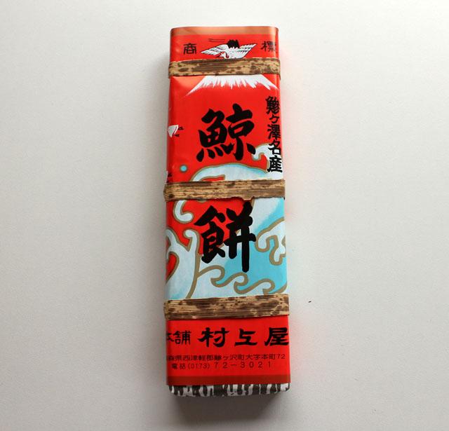 鰺ヶ沢 鯨餅(くじらもち)