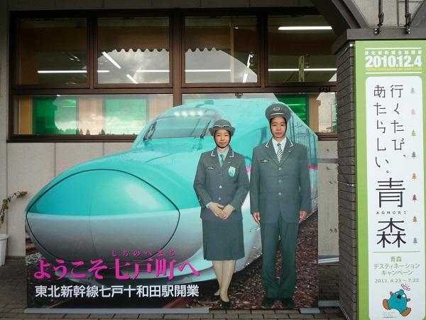 待望の・・・顔はめ到来!東北新幹線七戸十和田駅