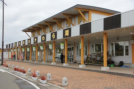 道の駅 in おがわら湖