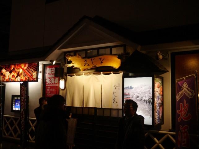 嶽きみ天ぷらを食わせる店「なじみ」