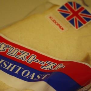イギリストーストの美味しい食べ方