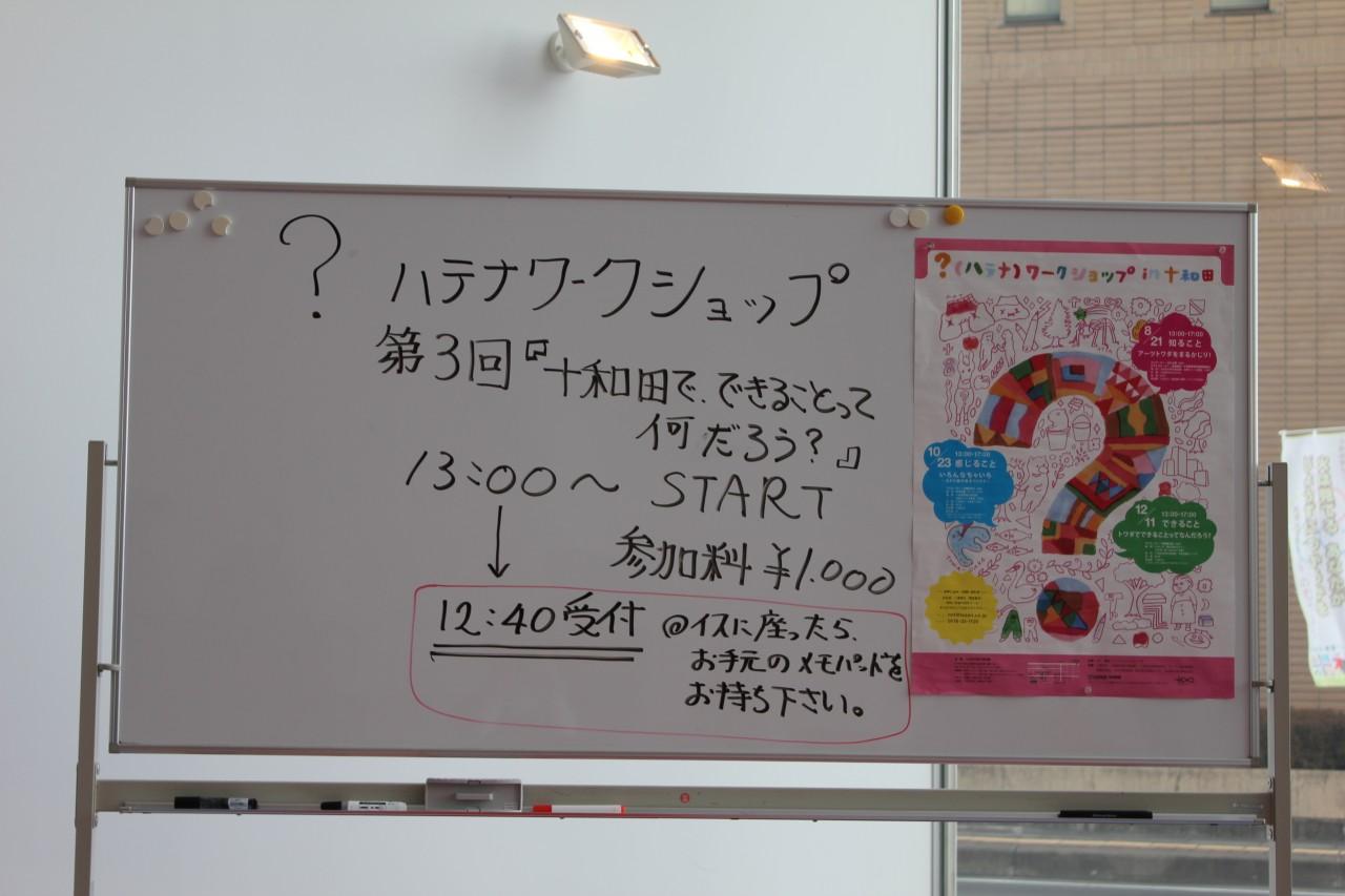 ハテナワークショップ「十和田でできることって何だろう?」