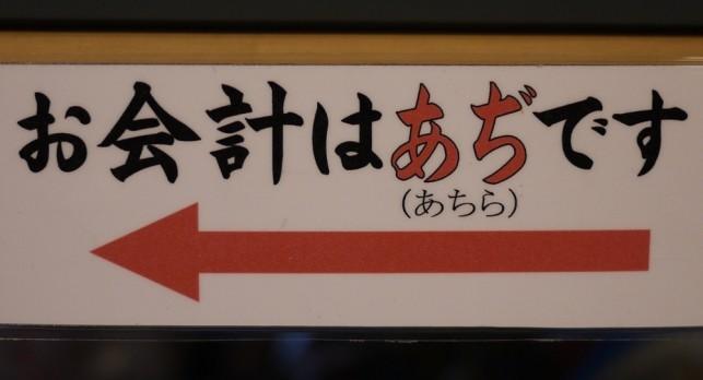 「立佞武多の館」にて~津軽弁でおもてなし編~