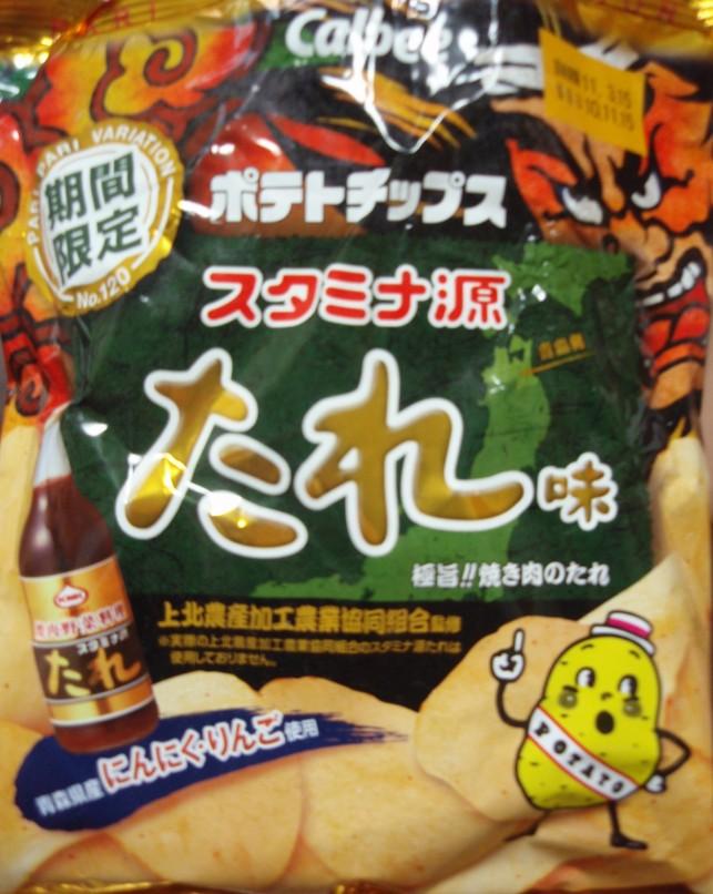 源たれチップス