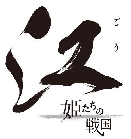 「青森の魅力」を形作るひとたち~書家・菊池錦子さんに聞く~