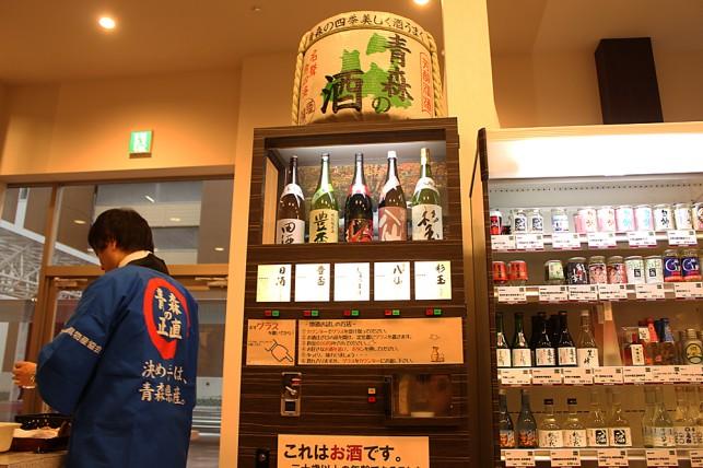 祝!!新青森駅開業「祝い酒だよ、お酒の自販機♪」やっほーい!! ~青森市~