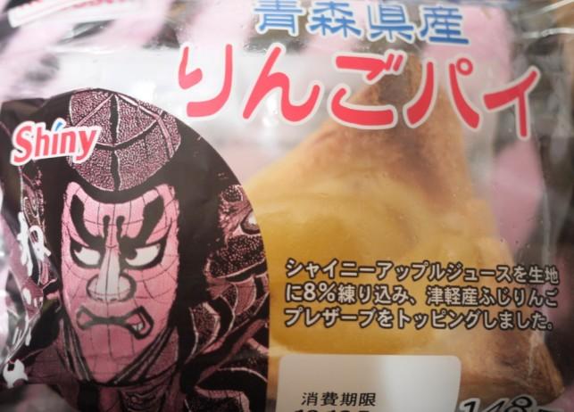 青森県のアップルパイ