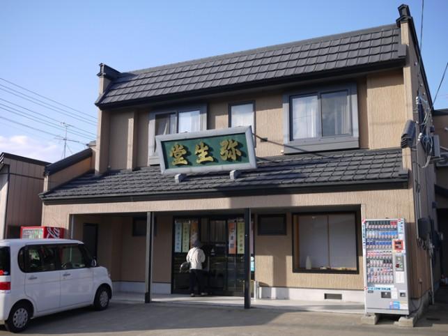 石崎弥生堂