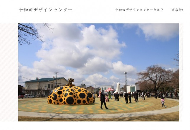 十和田市をデザインで盛り上げよう!「十和田デザインセンター」のサイトがオープンしました!
