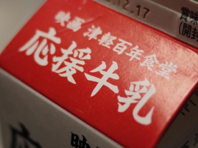 映画『津軽百年食堂 応援牛乳』