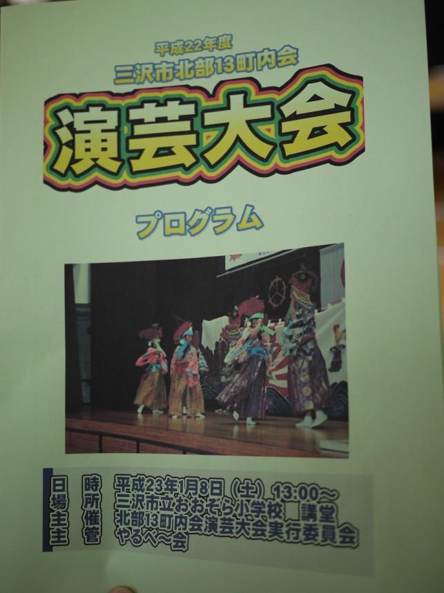 三沢市北部13町内会 『演芸大会』2011 in三沢市