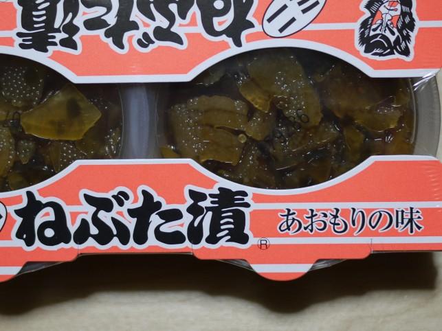 あおもりの味 ヤマモト食品『ねぶた漬』