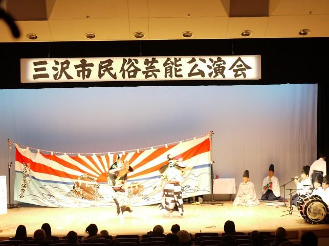 『三沢市民俗芸能公演会』