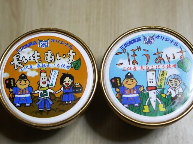 三沢商業高校オリジナルアイス in みさわ市