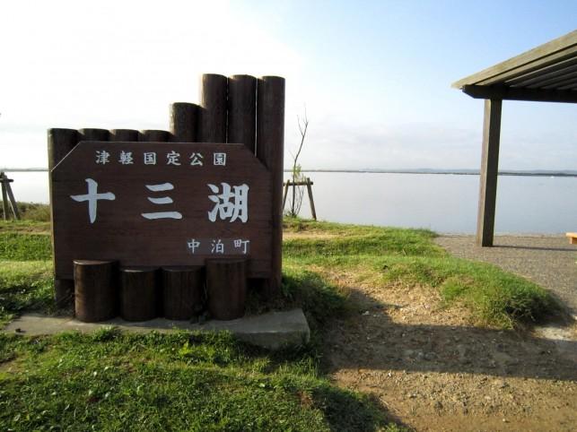 背筋ひんやり賽の河原とオマケの十三湖