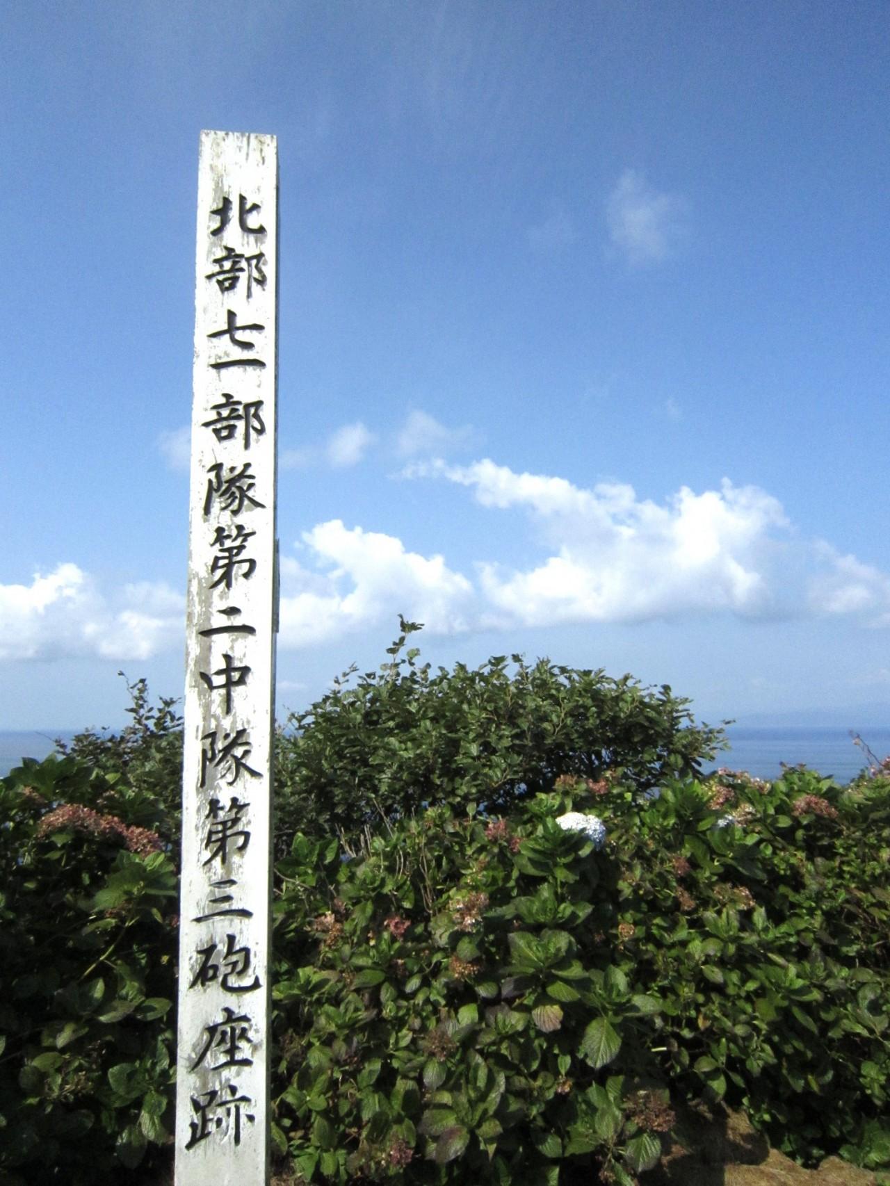 青森 津軽 外ヶ浜町 風景 夏 晴天 雲 海 青 竜飛岬 看板