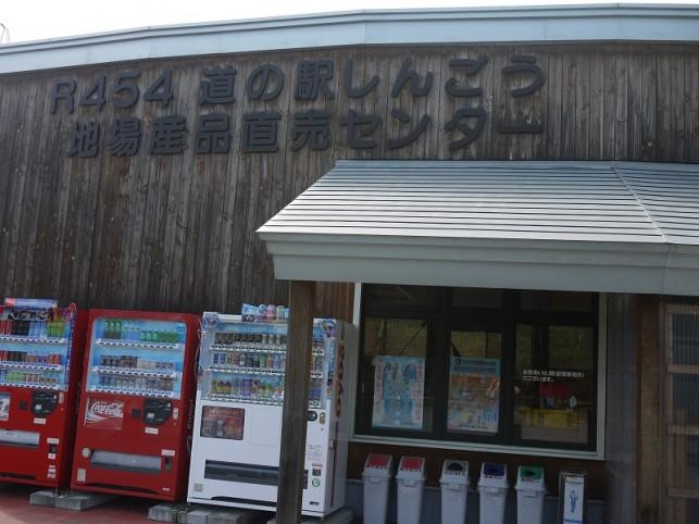 飲むヨーグルト in 道の駅新郷
