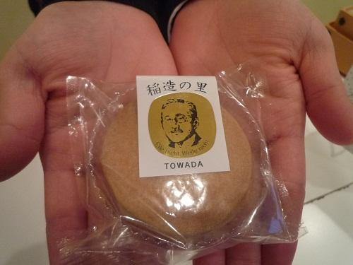 「新渡戸稲造の里」大竹菓子舗@十和田市
