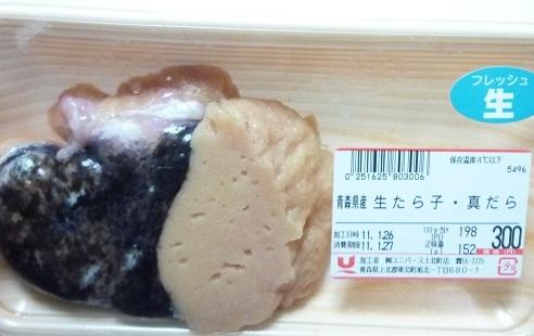 黒いたらこ「子和え」青森の郷土料理