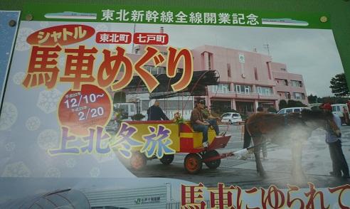 馬車で日本一の温泉めぐり~