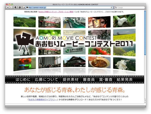 あおもりムービーコンテスト2011作品募集