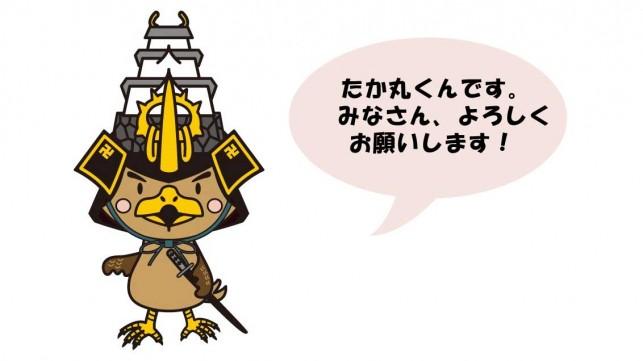 たか丸くん、弘前城築城400年祭を語る!!