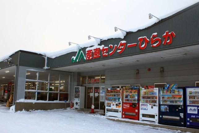 平川市産直センターアグリアス