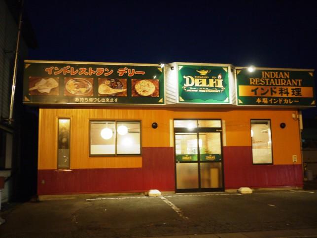 インドレストラン『DELHI』 in みさわ市