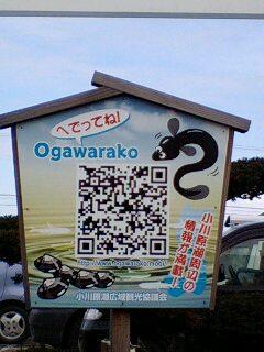 Ogawarako!へでってね~