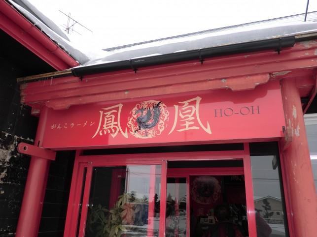 『がんこラーメン鳳凰 下田店』 inおいらせ町