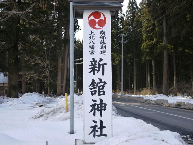 「新館神社」 in 東北町