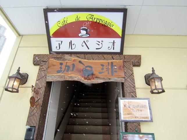 アルペジオで青森カレー!