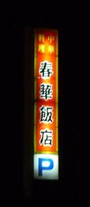 中華料理「春華飯店」@上北(東北町)