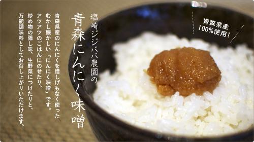 「津軽の食卓」青森の味覚お取り寄せサイト