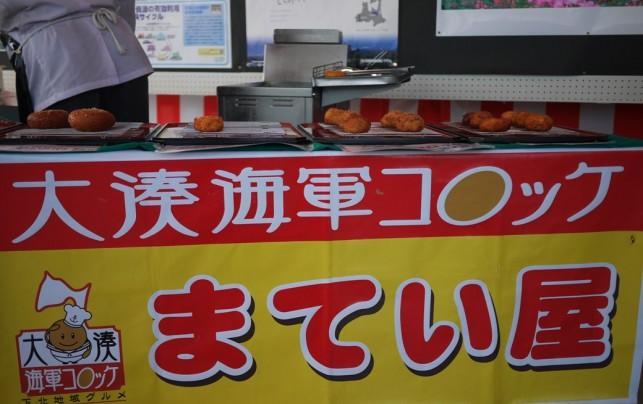 七戸町観光交流センター食シリーズ3