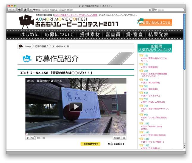 あおもりムービーコンテスト2011