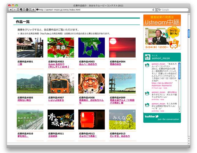 あおもりムービーコンテスト2011 応募作品紹介ページ