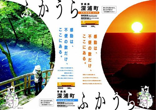 深浦町観光ポスター2枚貼り2