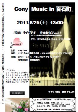 弘前でピアノコンサート
