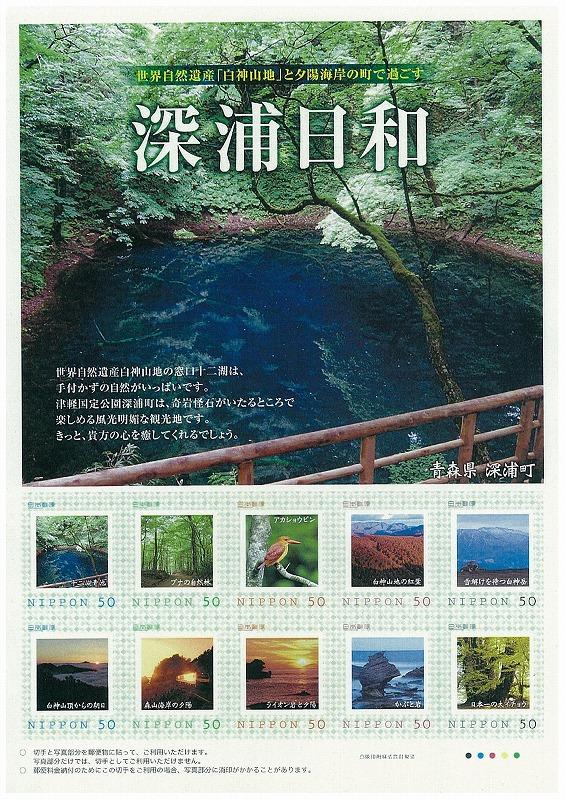 深浦町オリジナルフレーム切手「深浦日和」表面