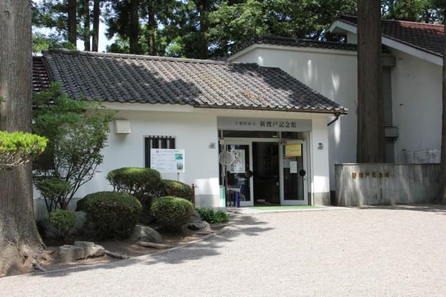 歴史や文化を後世へ・・・第1回【十和田市立新渡戸記念館】