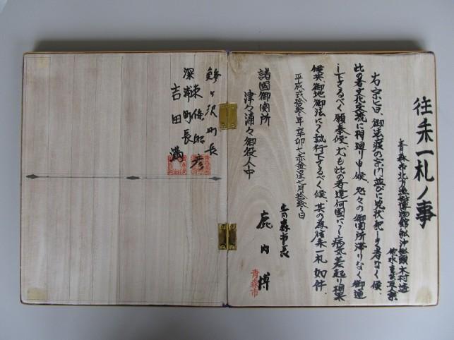 20110718船鑑札2