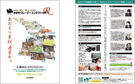 「あおもりムービーコンテスト2011・R」チラシ