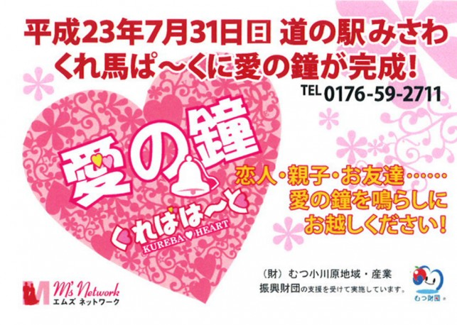 【告知】三沢市に愛の鐘が完成!