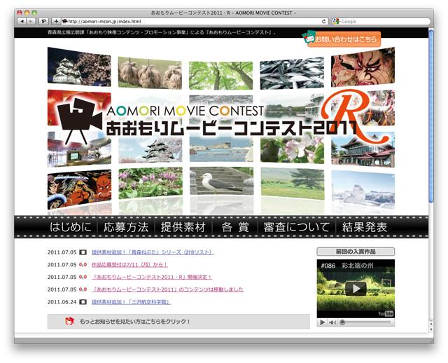 「あおもりムービーコンテスト2011・R」開催決定!