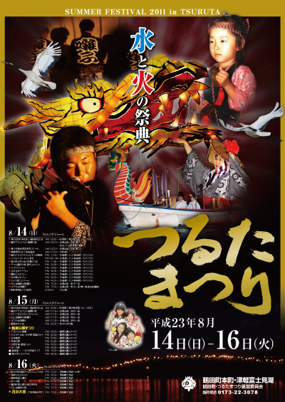 つるたまつり2011ポスター