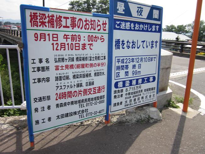 fujimi-kouji