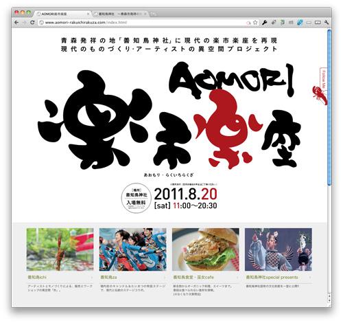 AOMORI楽市楽座ウェブ